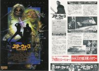 "Japanese Return of the Jedi Special Edition Version ""D"" Chirashi / B5 size"