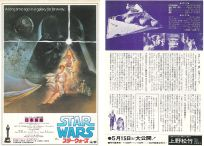 "Japanese Star Wars Style ""A"" Awards Re-release Chirashi / B5 size"