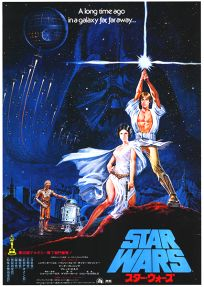 """Japanese Star Wars Style """"A"""" Foreign One-Sheet / B2 size"""