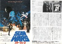 "Japanese Star Wars Style ""A"" Foreign (Photo) Chirashi / B5 size"