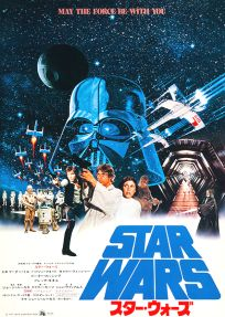 """Japanese Star Wars Style """"A"""" Foreign (Pre Oscars) One-Sheet / B2 size"""
