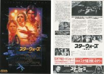 "Japanese Star Wars Special Edition Version ""B"" Chirashi / B5 size"