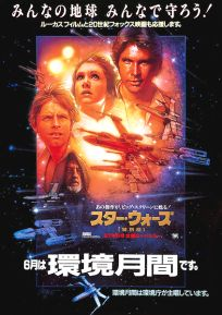"""Japanese Star Wars Special Edition Version """"B"""" Environmental One-Sheet / B2 size"""