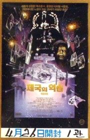 """South Korean Empire Strikes Back Special Edition Version """"C"""" Small One-Sheet"""