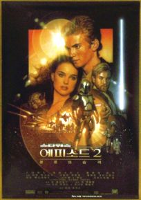 """South Korean Attack of the Clones Version """"B"""" Small One-Sheet"""