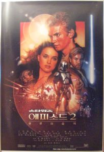 "South Korean Attack of the Clones Version ""B"" One-Sheet"