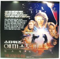 "South Korean Revenge of the Sith Version ""B"" Subway"