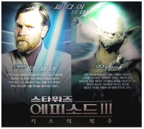 "South Korean Revenge of the Sith Version ""Characters"" Subway"