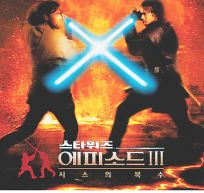 """South Korean Revenge of the Sith Version """"Characters"""" Subway"""