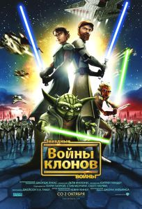 "Russian The Clone Wars Version ""A"" One-Sheet"