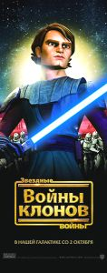 """Russian The Clone Wars Version """"Animated Action"""" Anakin Banner"""