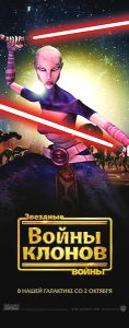 """Russian The Clone Wars Version """"Animated Action"""" Asajj Banner"""