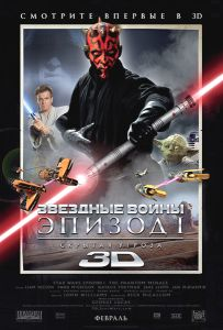 "Russian The Phantom Menace Version ""A"" 3D One-Sheet"