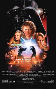 "Russian Revenge of the Sith Version ""B"" One-Sheet"