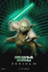 "Russian Revenge of the Sith Version ""Characters"" Yoda One-Sheet"