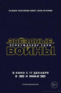 "Russian The Force Awakens Version ""A"" Advance One-Sheet"