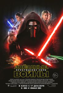 "Russian The Force Awakens Version ""C"" One-Sheet"