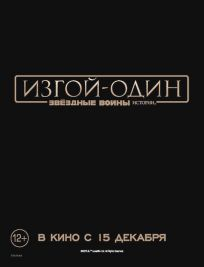 """Russian Rogue One Version """"A"""" Advance 1st Version One-Sheet"""