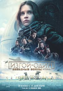 "Russian Rogue One Version ""B"" One-Sheet"