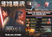 """South Korean Attack of the Clones Version """"A"""" Advance Flyer"""