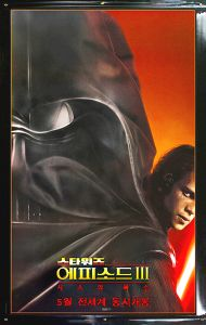 """South Korean Revenge of the Sith Version """"A"""" Advance Banner"""