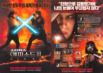 """South Korean Revenge of the Sith Version """"Characters"""" Flyer"""