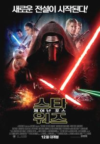 "South Korean The Force Awakens Version ""C"" Flyer"