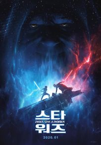 """South Korean The Rise of Skywalker Version """"A"""" Advance 2nd Version One-Sheet"""