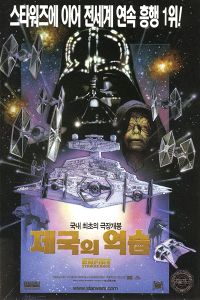 """South Korean Empire Strikes Back Special Edition Version """"C"""" One-Sheet"""