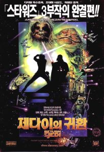 """South Korean Return of the Jedi Special Edition Version """"D"""" One-Sheet"""