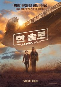 """South Korean Solo Version """"A"""" Advance Foreign One-Sheet"""