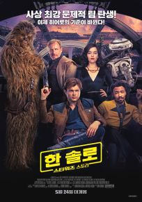 "South Korean Solo Version ""A"" Foreign One-Sheet"