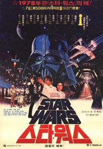 "South Korean Star Wars Style ""A"" Foreign One-Sheet"
