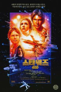 """South Korean Star Wars Special Edition Version """"B"""" One-Sheet"""
