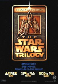 """South Korean Star Wars Special Edition Version """"A"""" Advance One-Sheet"""