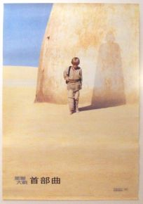 "Taiwanese The Phantom Menace Version ""A"" Advance One-Sheet"