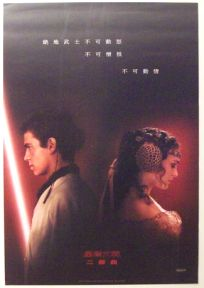 "Taiwanese Attack of the Clones Version ""A"" Advance One-Sheet"