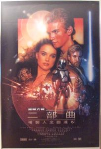 """Taiwanese Attack of the Clones Version """"B"""" One-Sheet"""