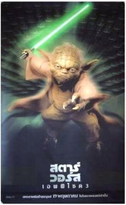 "Thai Revenge of the Sith Version ""Characters"" Yoda Subway"