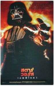 """Thai Revenge of the Sith Version """"Characters"""" Vader Subway"""