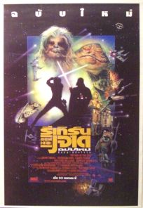 """Thai Return of the Jedi Special Edition Version """"D"""" One-Sheet"""