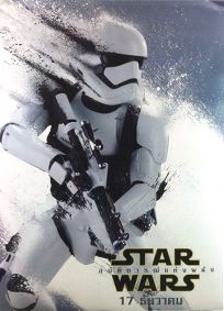 """Thai The Force Awakens Version """"Secondary"""" Stormtrooper Subway"""