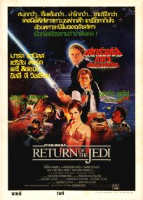 "Thai Return of the Jedi Style ""B"" One-Sheet"