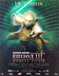 "Ukrainian Revenge of the Sith Version ""Characters"" Yoda One-Sheet"