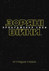 "Ukrainian The Force Awakens Version ""A"" Advance One-Sheet"