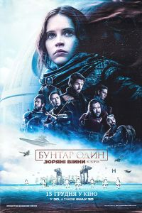 "Ukrainian Rogue One Version ""B"" IMAX Banner"